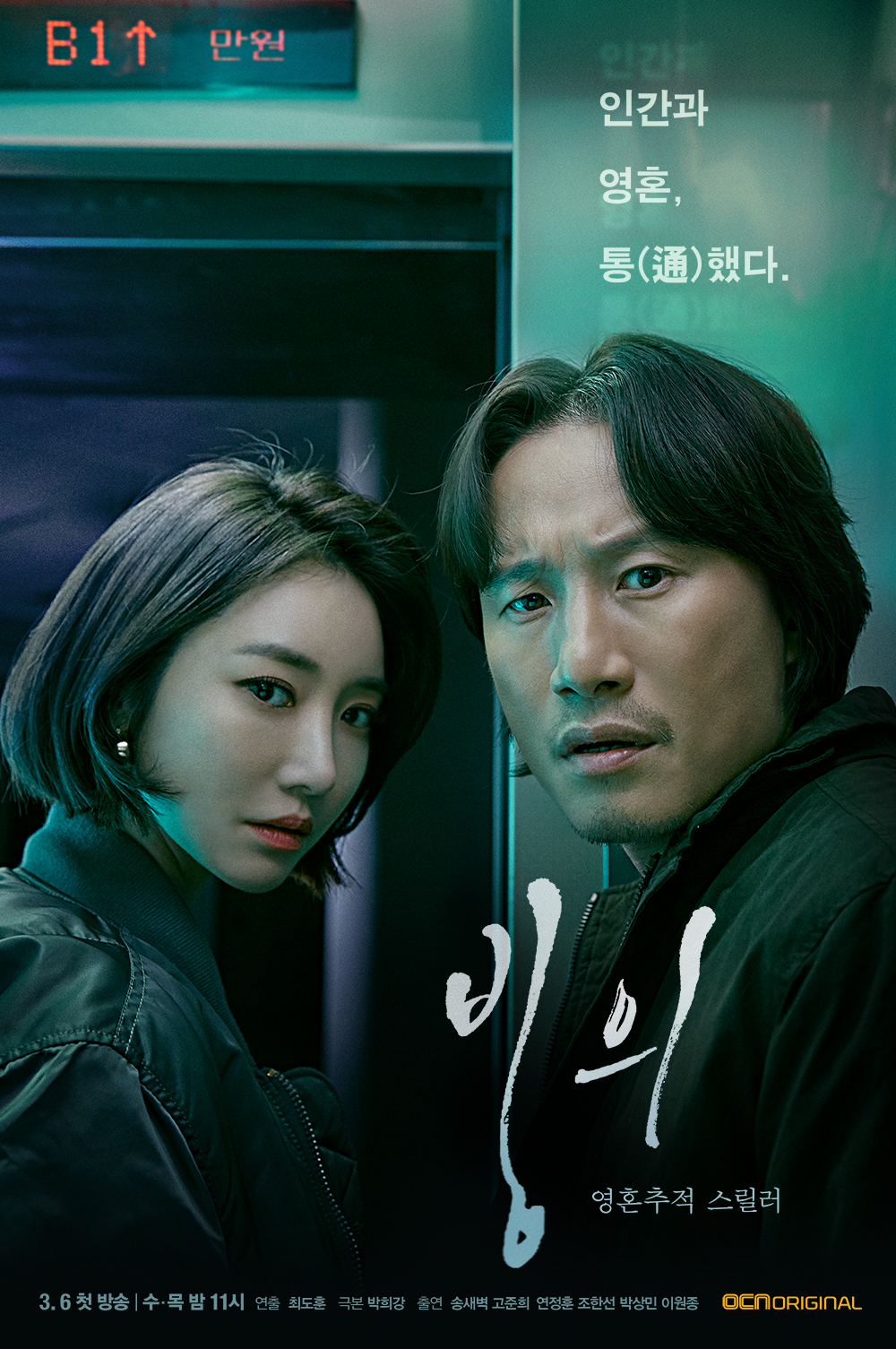 Possessed [2019 South Korea Series] 16 episodes END (3) Fantasy, Thriller, Mystery