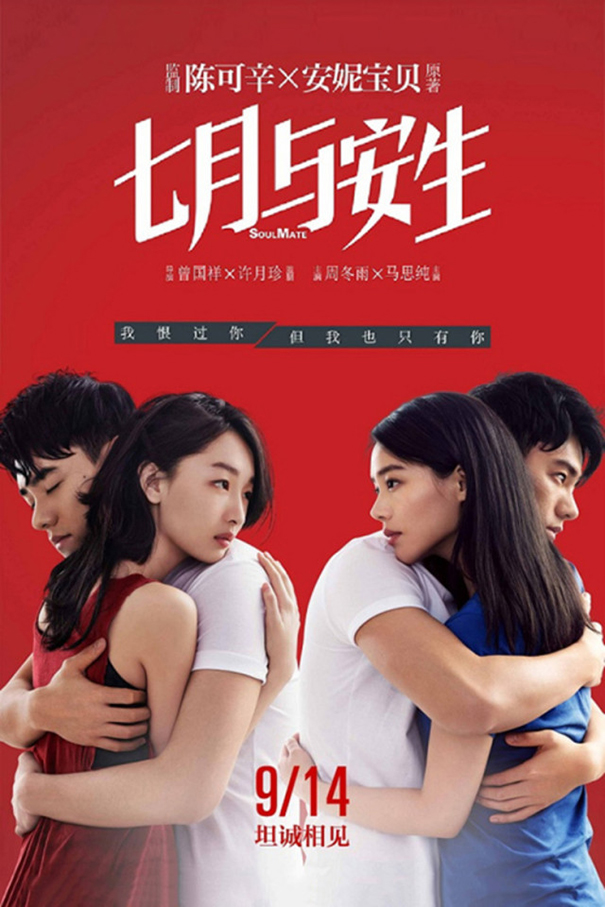Soulmate [2016 China, Hong Kong Movie] Drama, Romance