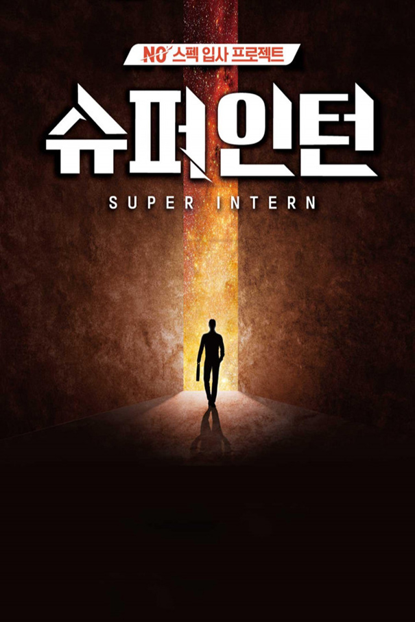 Super Intern [2019 South Korea Series] 8 episodes END (2) Reality Show