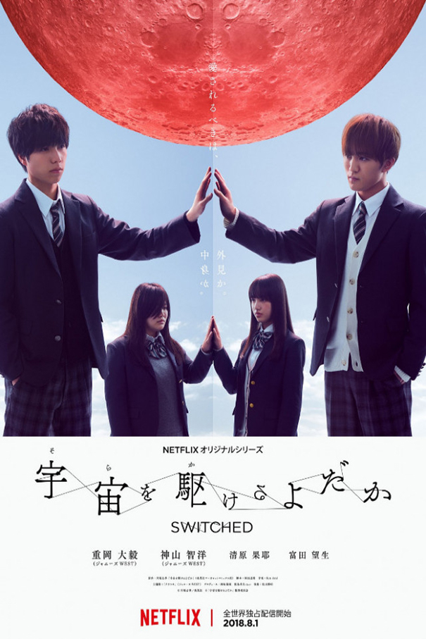 Switched [2018 Japan Series] 6 episodes END (1) Drama, Sci Fi