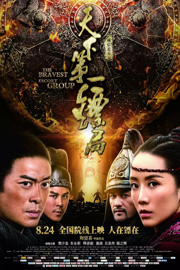 The Bravest Escort Group [2018 China Movie] Action