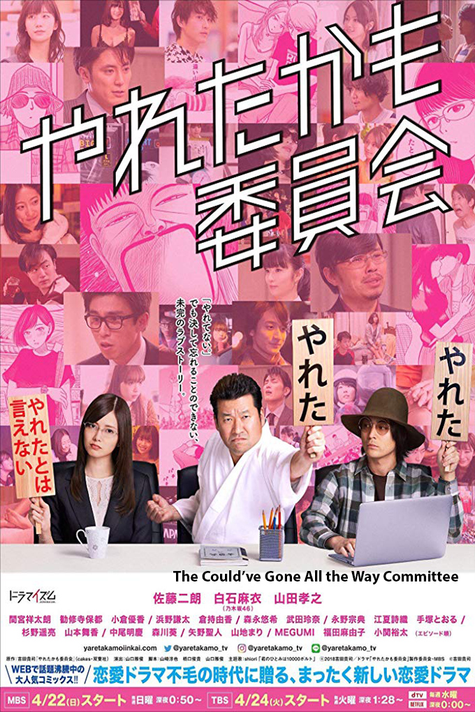 The Could've-Gone-All-the-Way Committee [2018 Japan Series] 9 episodes END (2) Drama