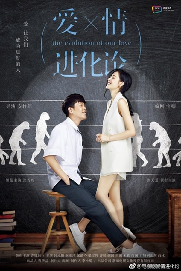 The Evolution of Our Love [2018 China Series] 40 episodes END (5) Drama, Romance