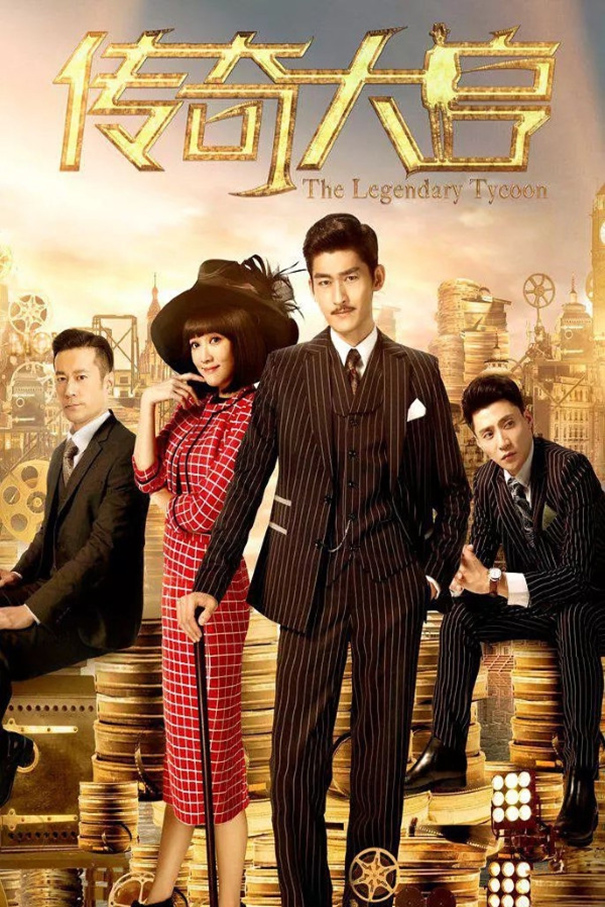 The Legendary Tycoon [2017 China Movie] True Story, Drama