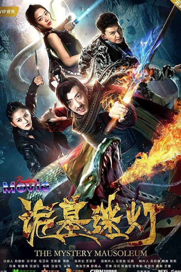 The Mystery Mausoleum [2018 China Movie] Action, Fantasy