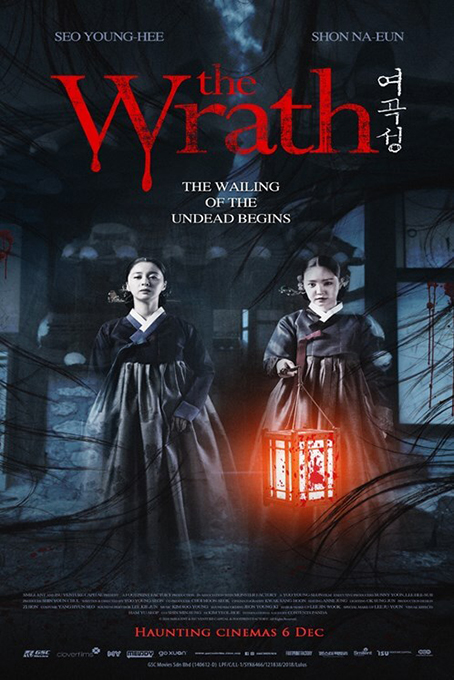 The Wrath [2018 South Korea Movie] Horror, Mystery