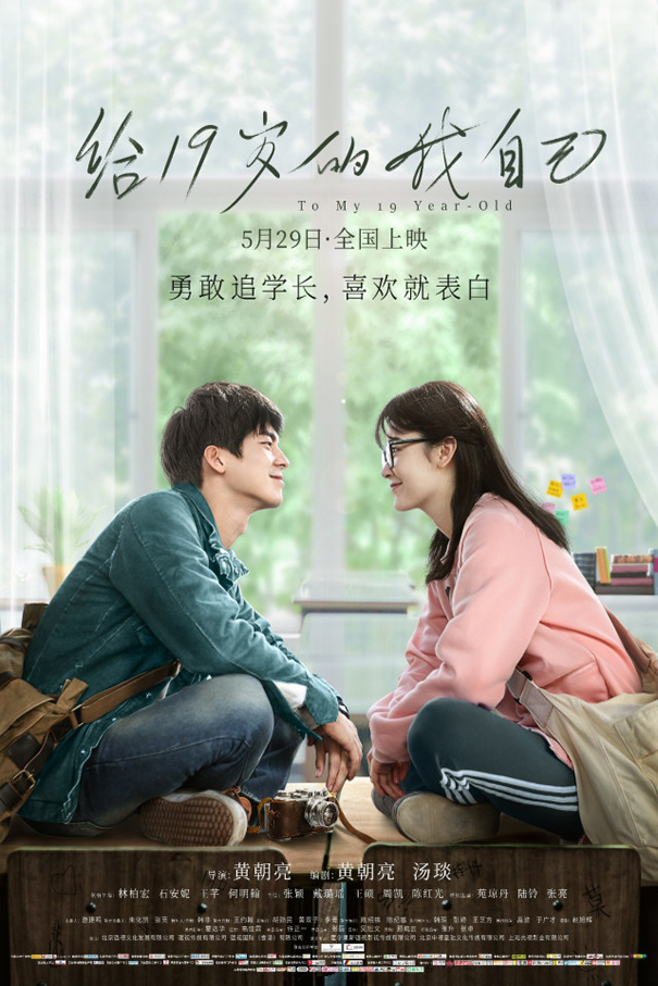 To My 19 Year Old [2018 China Movie] Romance, Fantasy, Drama