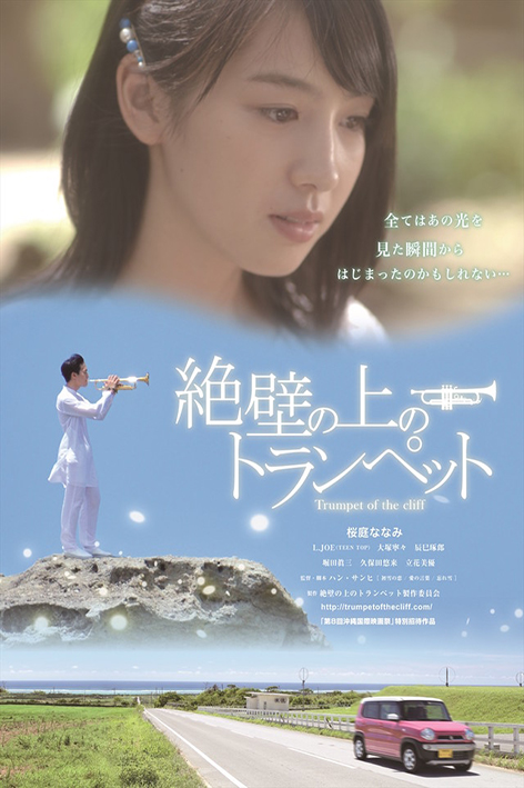 Trumpet of the Cliff [2016 Japan Movie] Drama