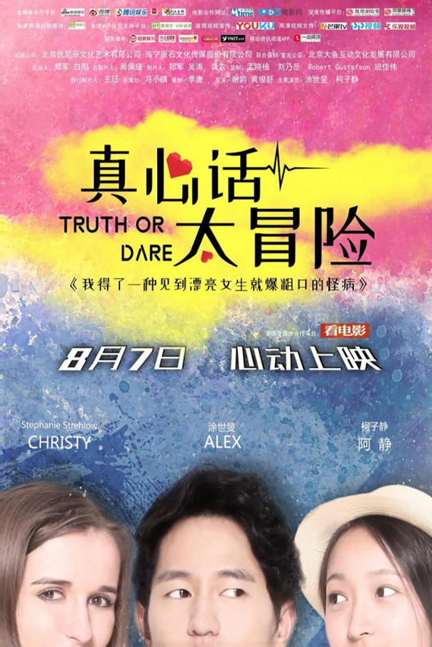 Truth or Dare [2018 China Movie] Comedy, Drama