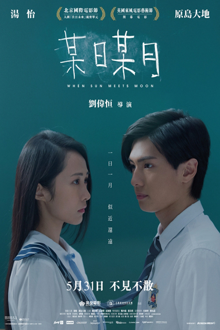 When Sun Meets Moon [2018 Hong Kong Movie] Romance