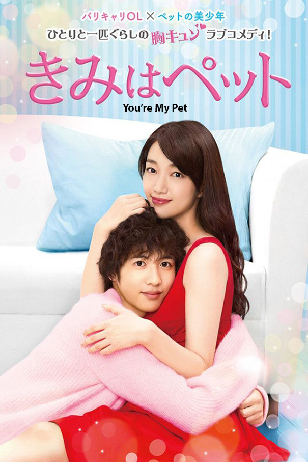 You're My Pet [2017 Japan Series] 16 episodes END (3) Comedy, Romance