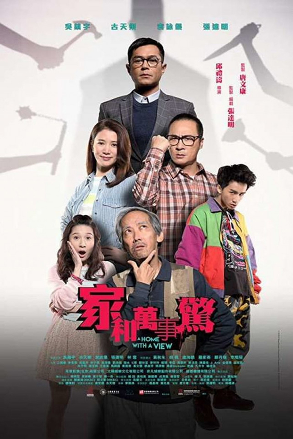 A Home With A View [2019 Hong Kong Movie] Comedy