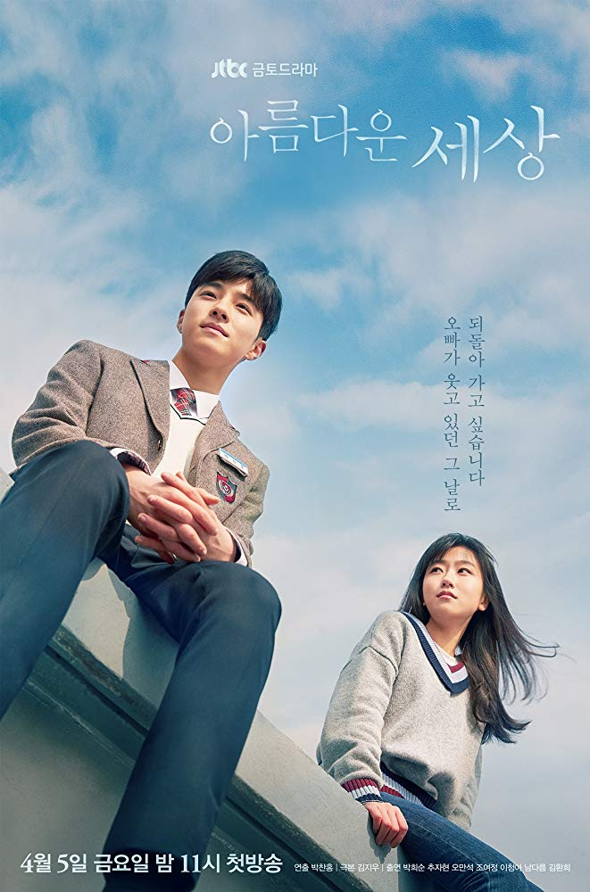 Beautiful World [2019 South Korea Series] 16 episodes END (3) Drama, Family