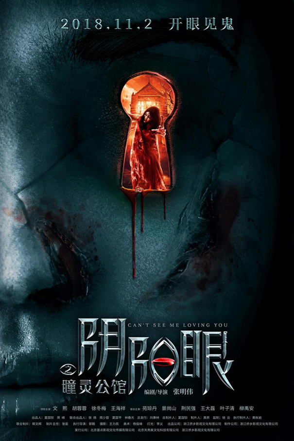 Can't See Me Love You [2018 China Movie] Horror, Thriller