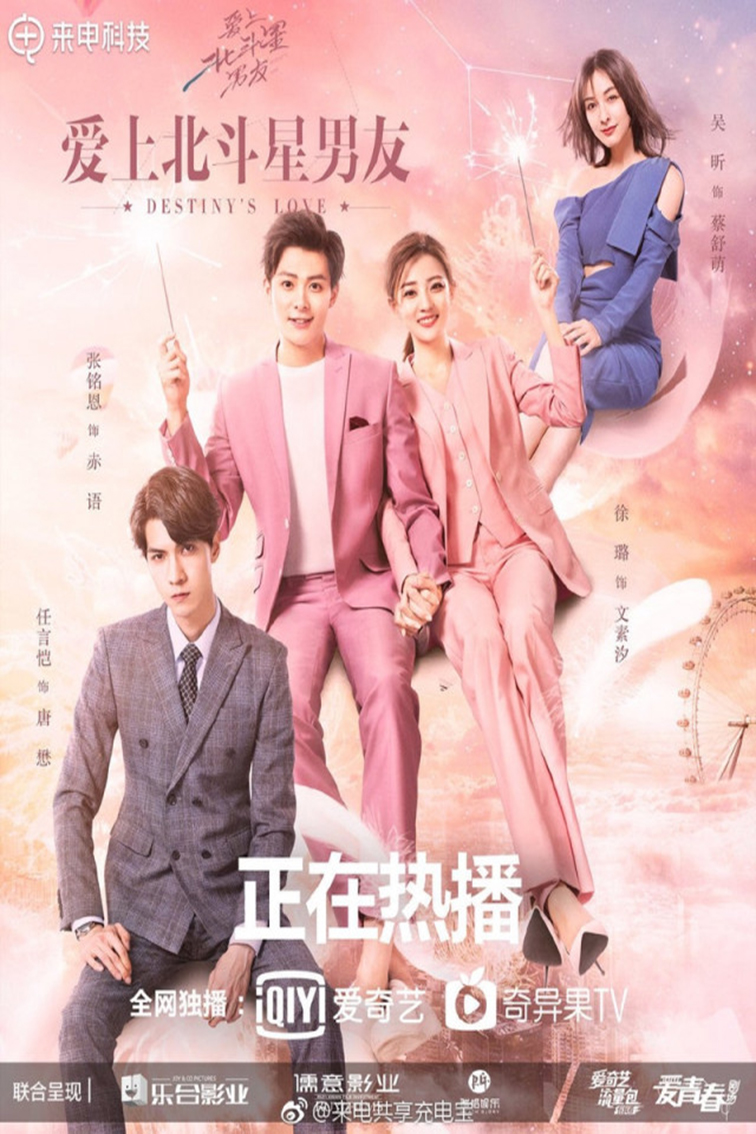 Destiny's Love [2019 China Series] 36 episodes END (4) Drama, Fantasy, Romance