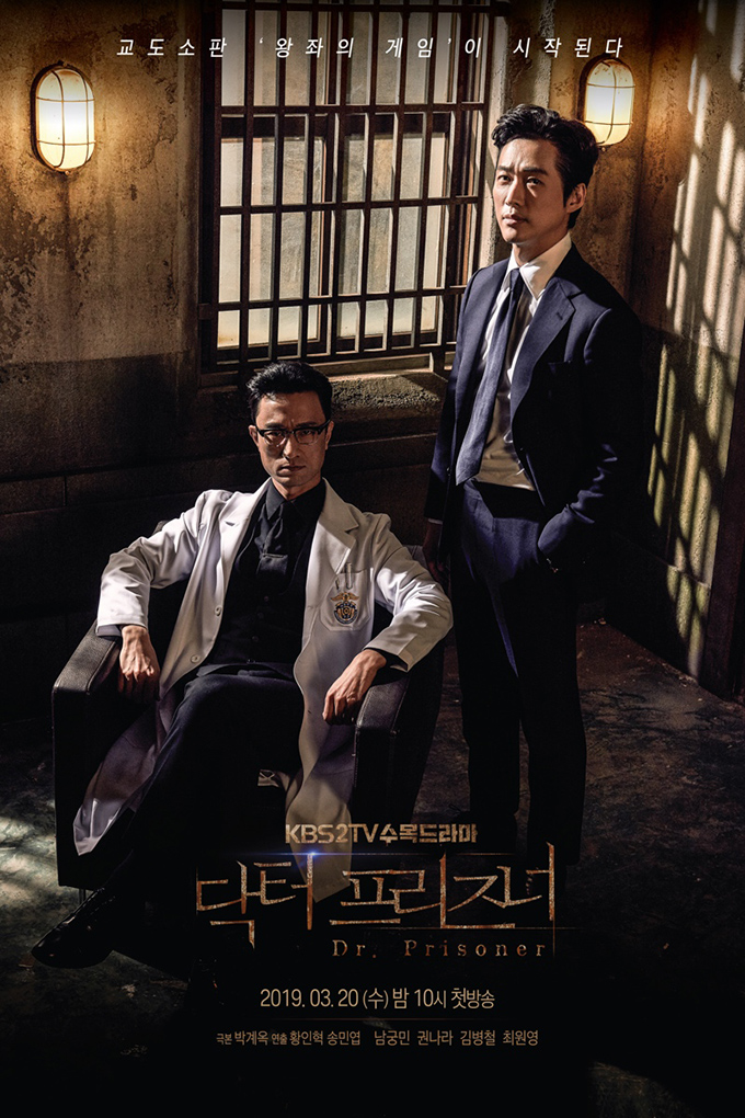 Doctor Prisoner [2019 South Korea Series] 32 episodes END (3) Thriller, Mystery, Romance