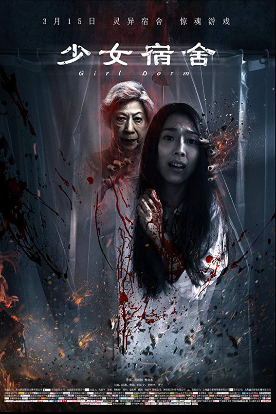 Girl Dorm [2019 China Movie] Horror, Thriller