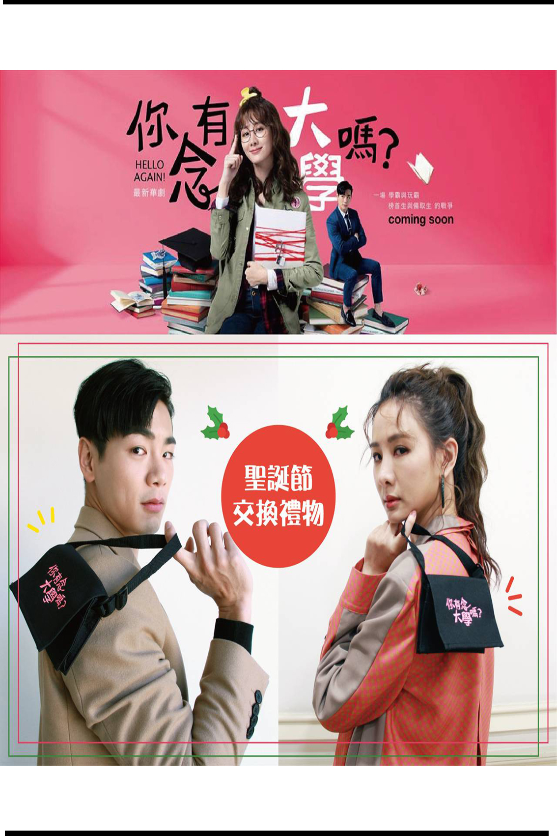 Hello Again [2018 Taiwan Series] 16 episodes END (3) Comedy, Romance