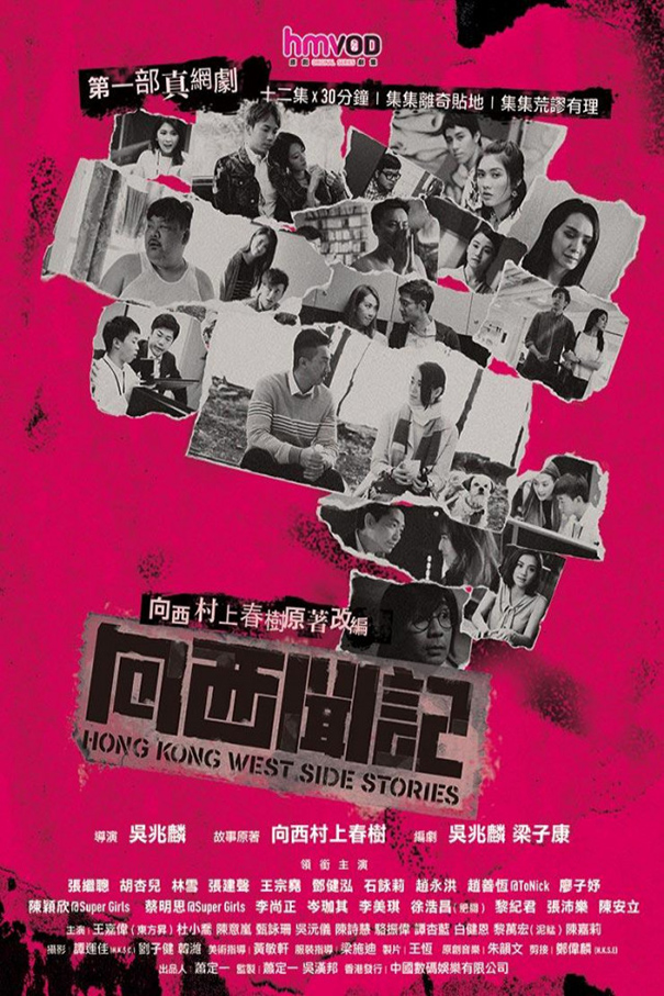 Hong Kong West Side Stories [2019 Hong Kong Series] 12 episodes END (2) Drama