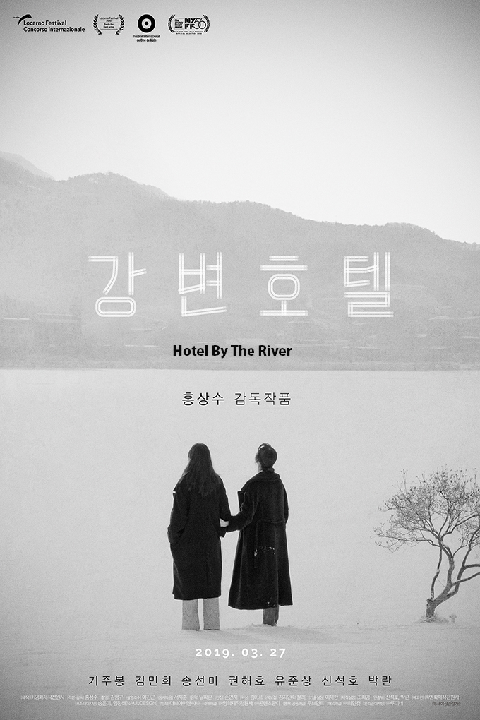 Hotel by the River [2019 South Korea Movie] Drama