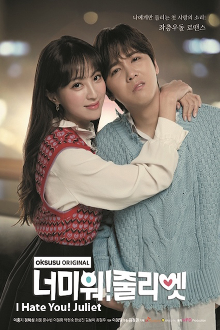 I Hate You! Juliet [2019 South Korea Series] 18 episodes END (3) Drama, Romance