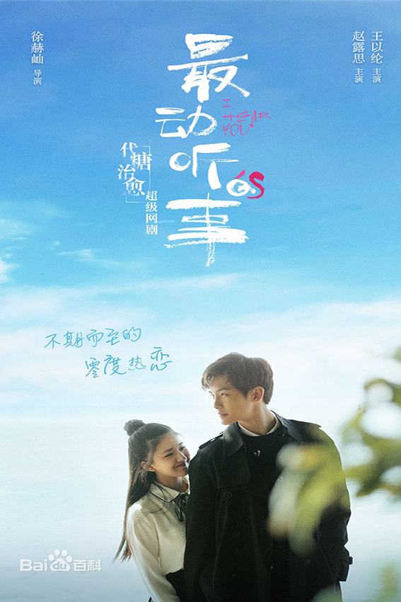 I Hear You [2019 China Series] 24 episodes END (4) Drama, Romance