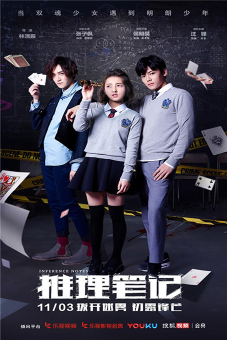 Inference Note [2017 China Series] 20 episodes END (3) Drama, Mystery, Crime
