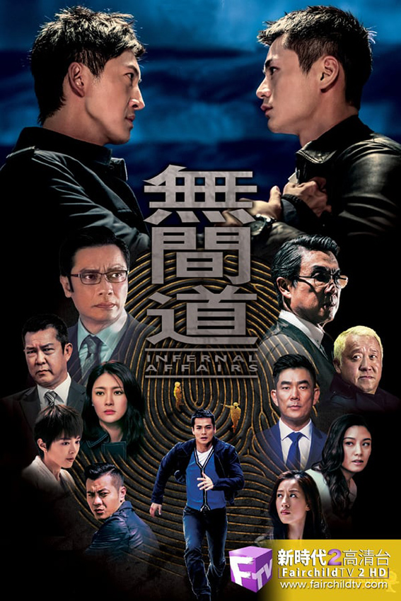 Infernal Affairs [2018 Hong Kong Series] 30 episodes END (4) Drama, Crime
