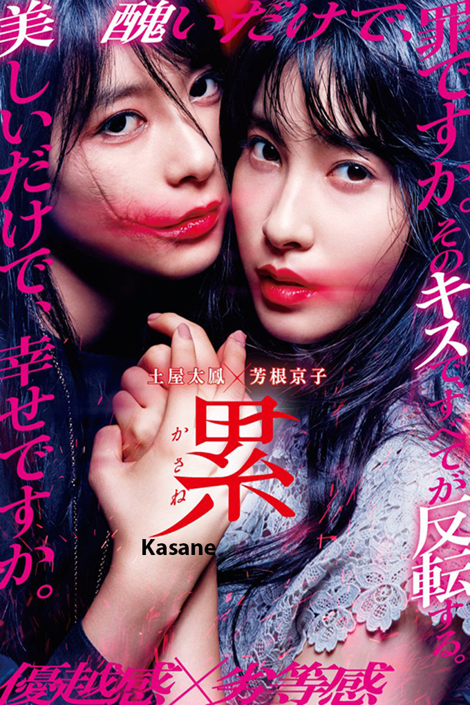Kasane [2018 Japan Movie] Action, Drama, Fantasy, Horror