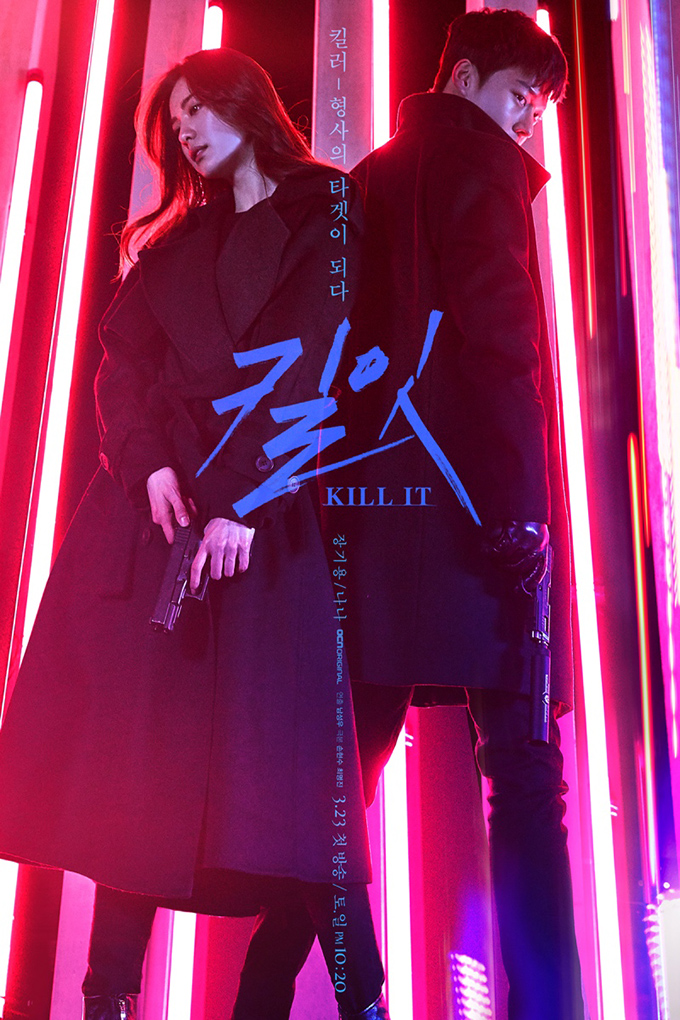 Kill It [2019 South Korea Series] 12 episodes END (2) Crime Thriller