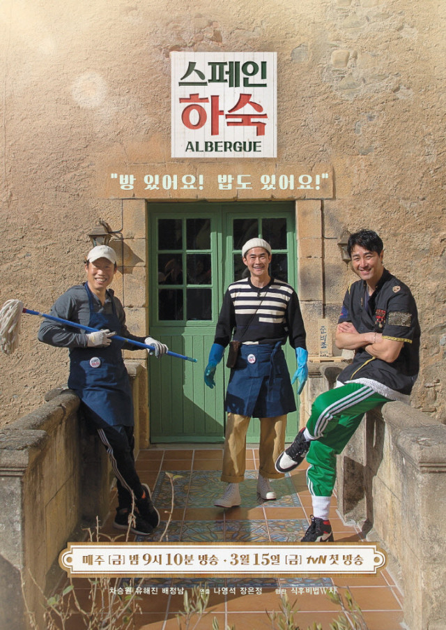 Korean Hostel in Spain [2019 South Korea Series] 11 episodes END (2) Variety Show