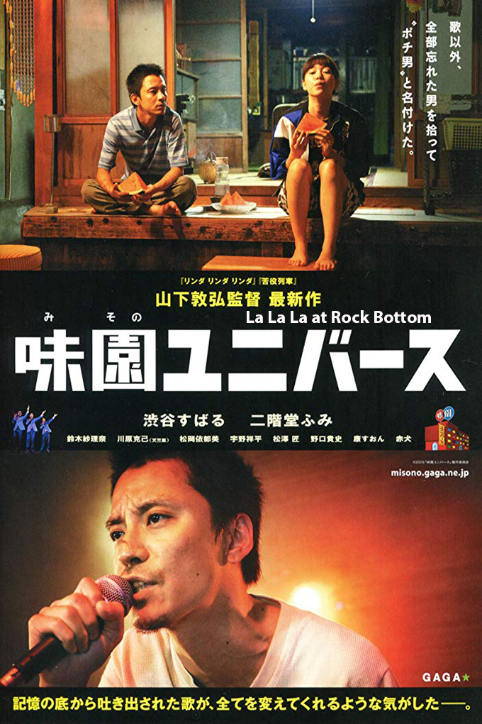 La La La at Rock Bottom [2015 Japan Movie] Drama, Comedy aka. Misono Universe