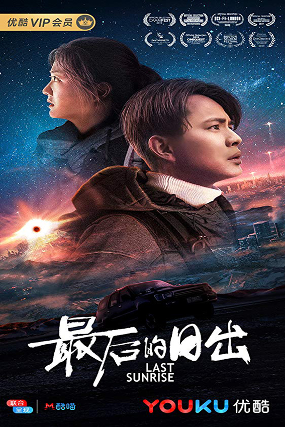 Last Sunrise [2019 China Movie] Adventure, Drama