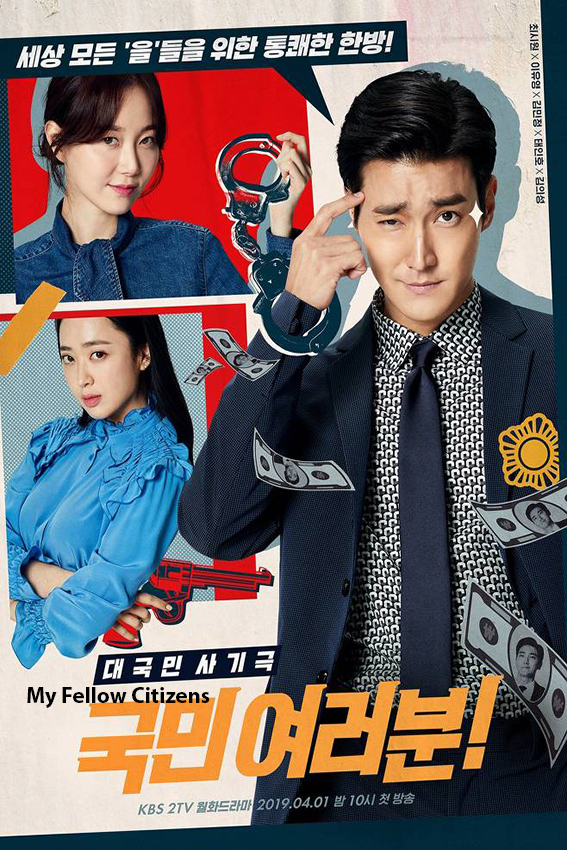 My Fellow Citizens [2019 South Korea Series] 36 episodes END (4) Comedy, Crime, Romance