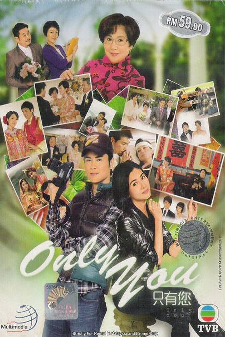 Only You [2011 Hong Kong Series] 30 episodes END (4) Drama, Comedy