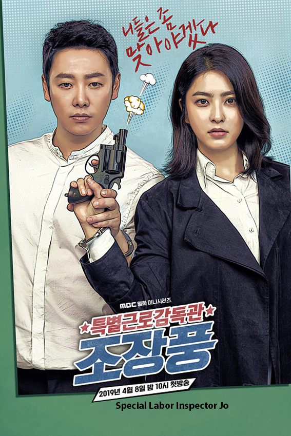 Special Labor Inspector Jo [2019 South Korea Series] 32 episodes END (4) Drama, Action, Comedy