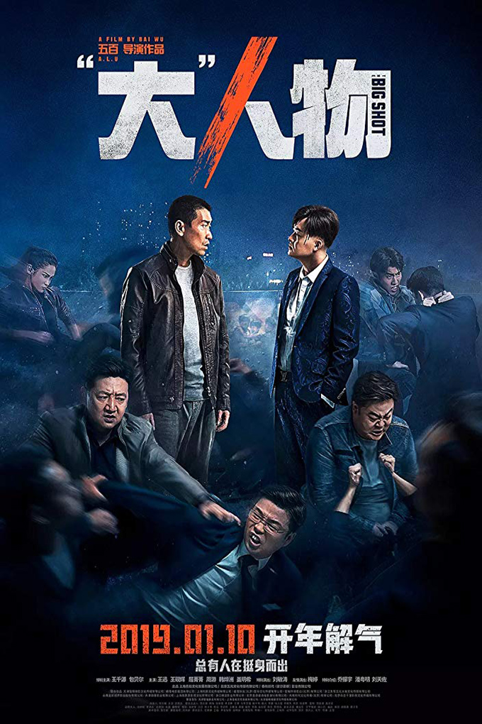 The Big Shot [2019 China Movie] Action, Crime
