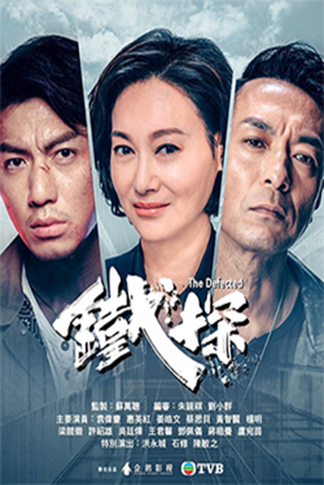 The Defected [2019 Hong Kong Series] 30 episodes END (4) Drama