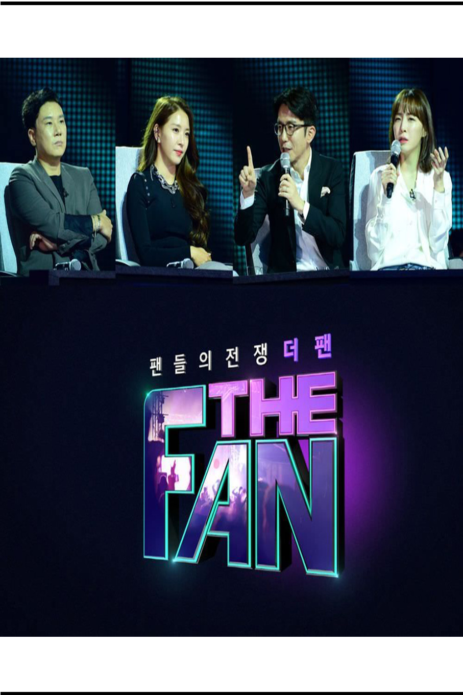 The Fan [2019 South Korea Series] 12 episodes END (2) Survival Show