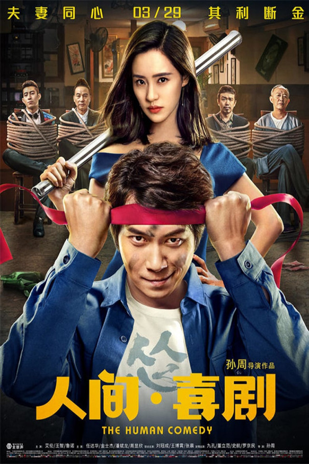 The Human Comedy [2019 China Movie] Comedy