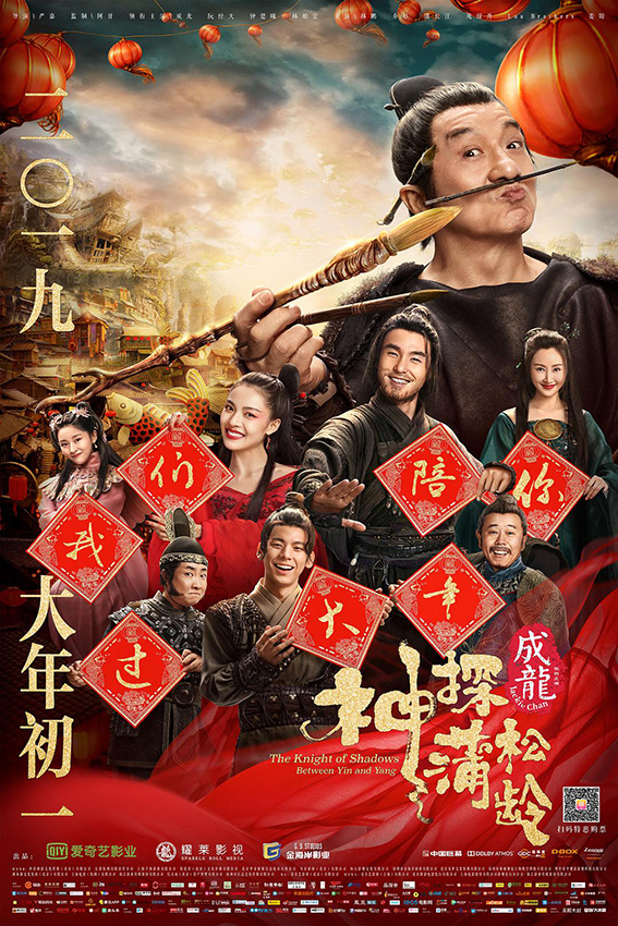 The Knight Of Shadows: Between Yin and Yang [2019 China Movie] Fantasy, Action