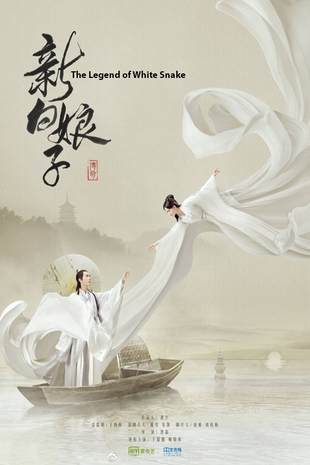 The Legend of White Snake [2019 China Series] 36 episodes END (4) Action, Fantasy