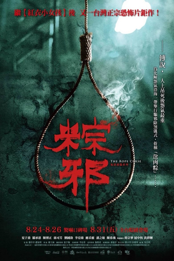 The Rope Curse [2018 China Movie] Horror