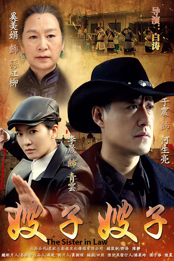 The Sister in Law [2015 China Series] 41 episodes END (5) Drama, History