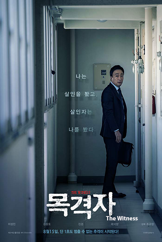 The Witness [2018 South Korea Movie] Thriller
