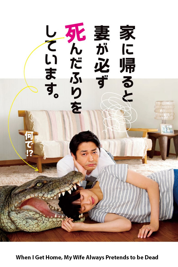 When I Get Home, My Wife Always Pretends to be Dead [2018 Japan Movie] Drama