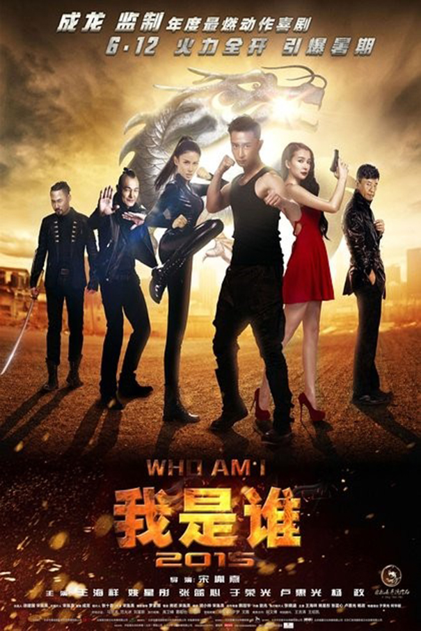 Who Am I 2015 [2015 China Movie] Action