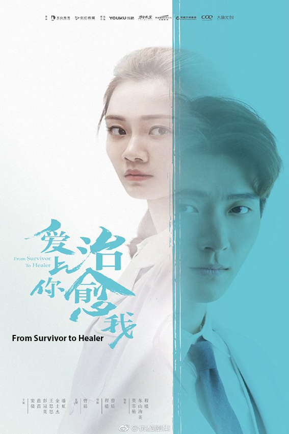 From Survivor To Healer [2019 China Series] 42 episodes END (5) Drama