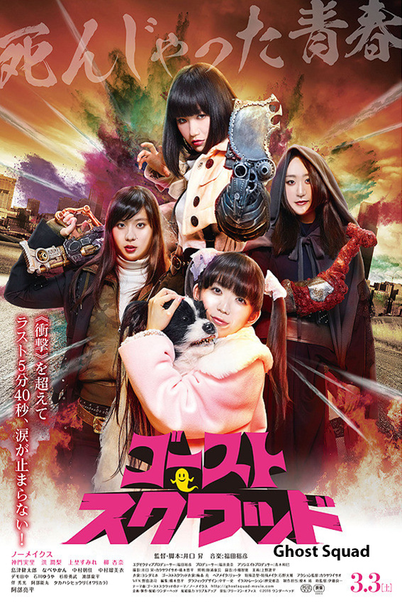 Ghost Squad [2018 Japan Movie] Fantasy, Horror, Action