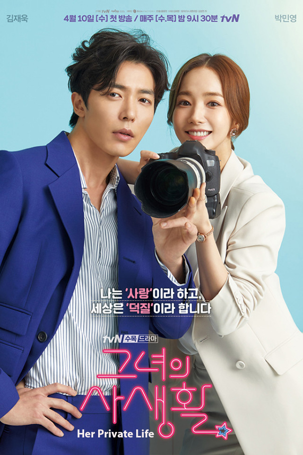 Her Private Life [2019 South Korea Series] 16 episodes END (3) Comedy, Romance